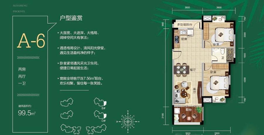 海南民生凤凰城2室2厅1卫 (建筑面积:100.00㎡)