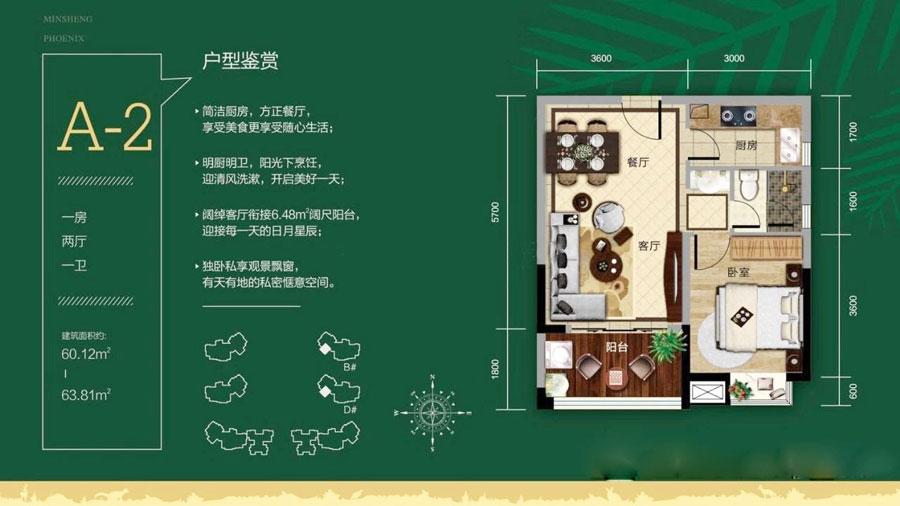 海南民生凤凰城1室2厅1卫 (建筑面积:60.00㎡)