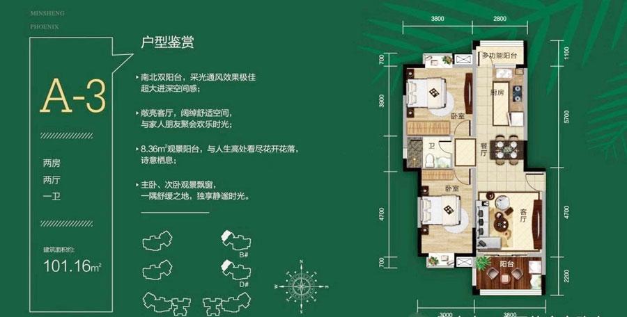 海南民生凤凰城2室2厅1卫 (建筑面积:101.00㎡)