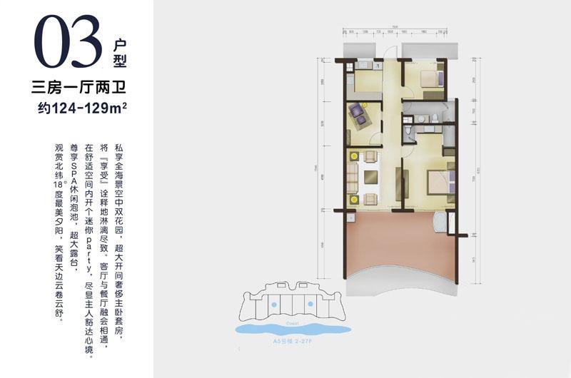 龙栖湾波波利海岸3室1厅2卫