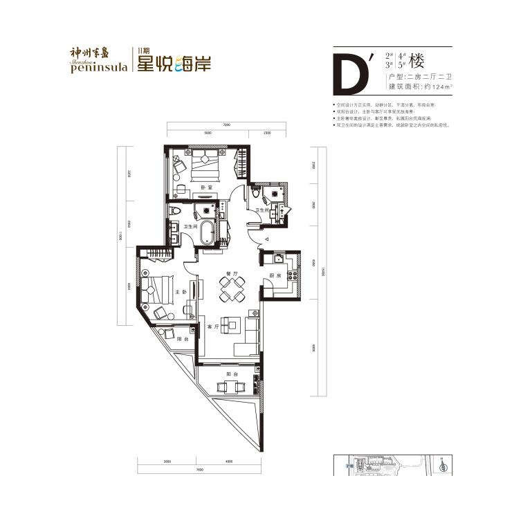 中海神州半岛2室2厅两2卫