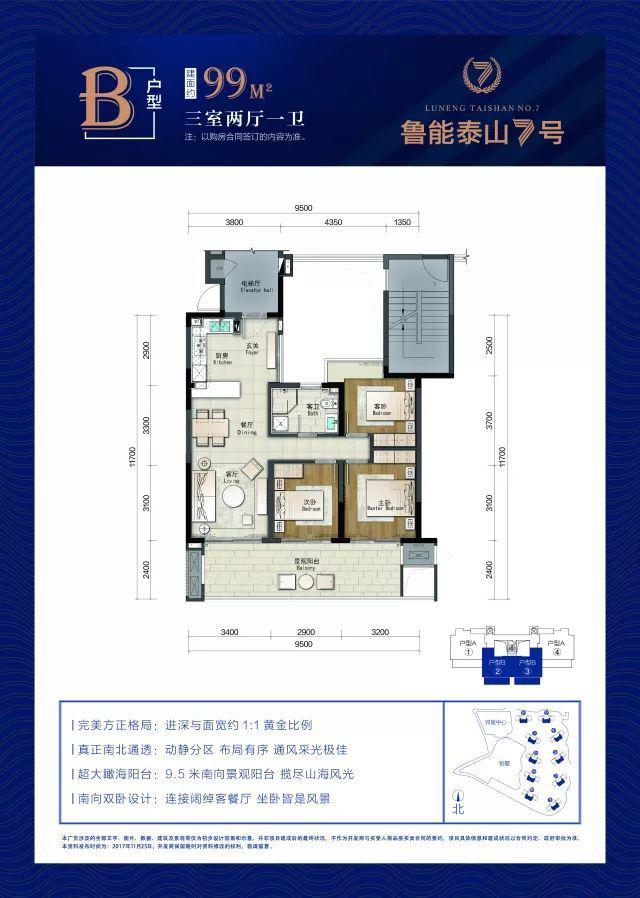 魯能山海天泰山7號3室2廳1衛 (建筑面積:99.00㎡)