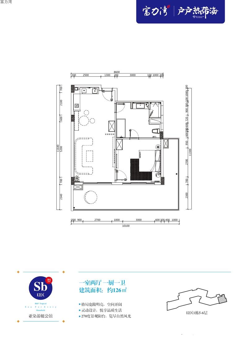 富力湾1房2厅
