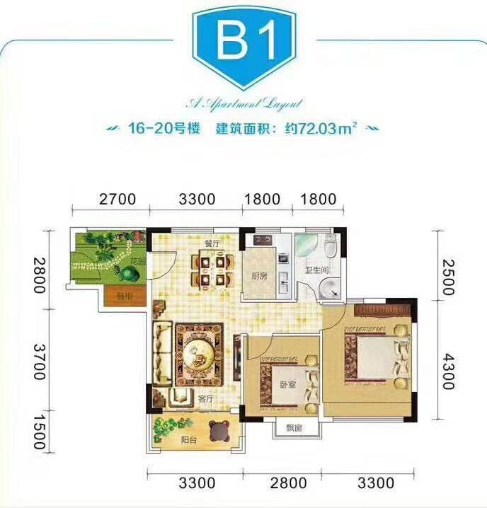 衍宏海港小镇2房2厅1卫1厨 (建筑面积:72.03㎡)