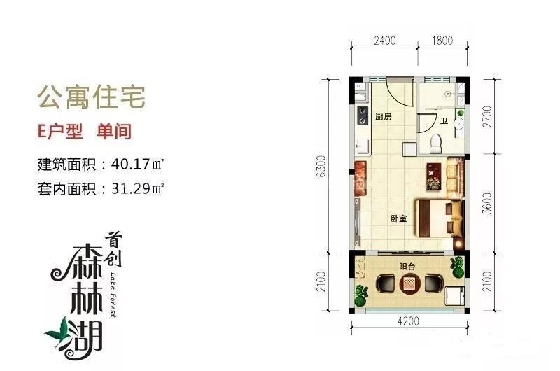 首创森林湖单间 (建筑面积:40.17㎡)