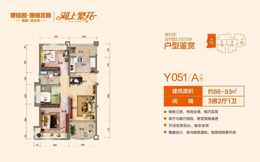 碧桂园珊瑚宫殿A户型 3房2厅1卫 (建筑面积:82.00㎡)
