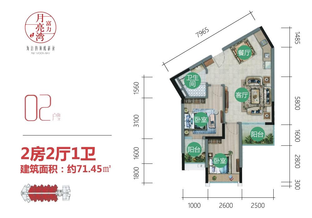 富力月亮湾2房2厅1厨1卫 (建筑面积:71.00㎡)