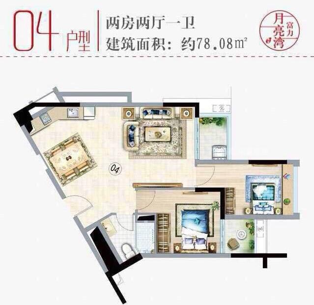富力月亮湾2室2厅1卫1厨 (建筑面积:78.00㎡)