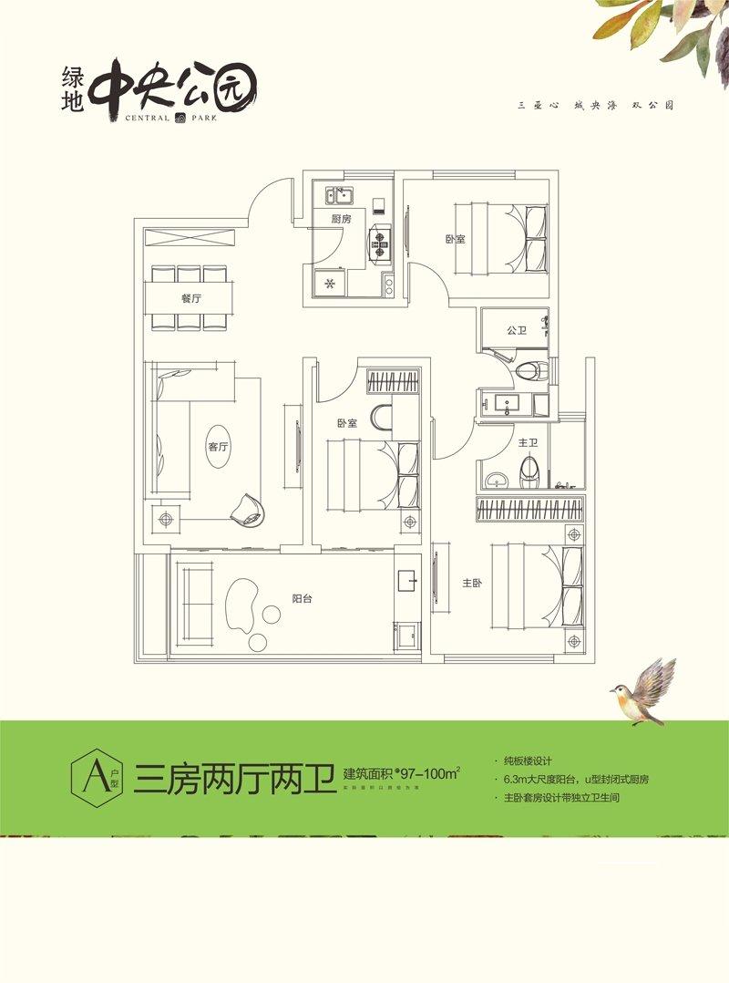 绿地悦澜湾3室2厅2卫1厨 (建筑面积:97.00㎡)