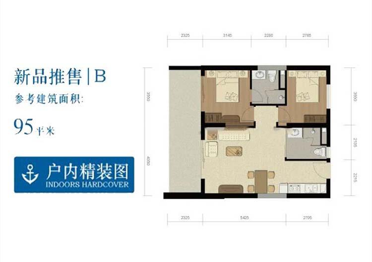 Aloha阿羅哈2室1廳 (建筑面積:95.00㎡)
