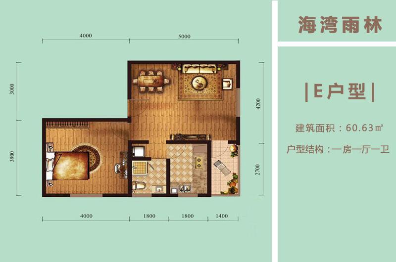 海湾雨林1房2厅1卫 (建筑面积:60.63㎡)