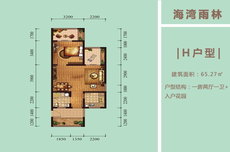 海湾雨林1房2厅1卫+入户花园 (建筑面积:65.27㎡)