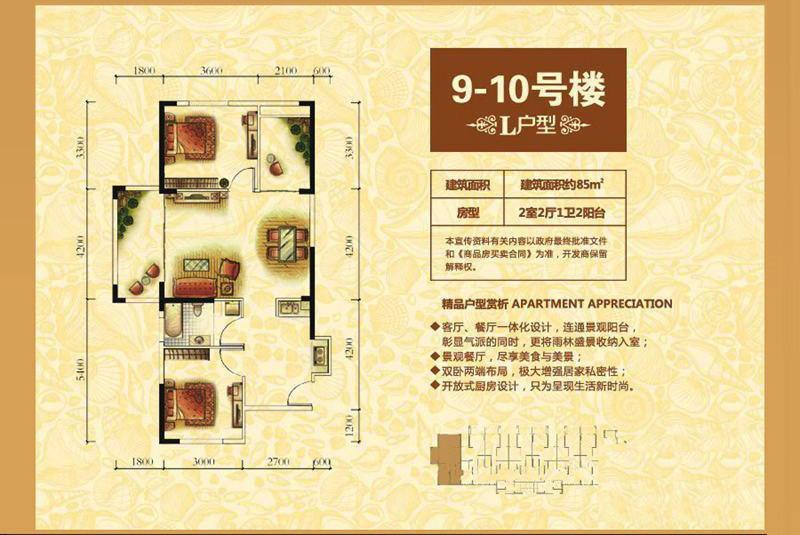 海湾雨林2房2厅1卫1厨 (建筑面积:85.00㎡)