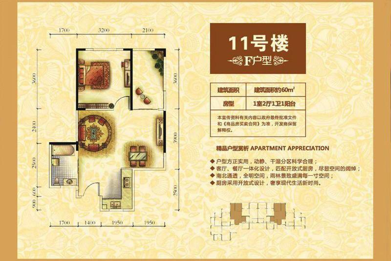 海湾雨林1房2厅1卫 (建筑面积:60.00㎡)