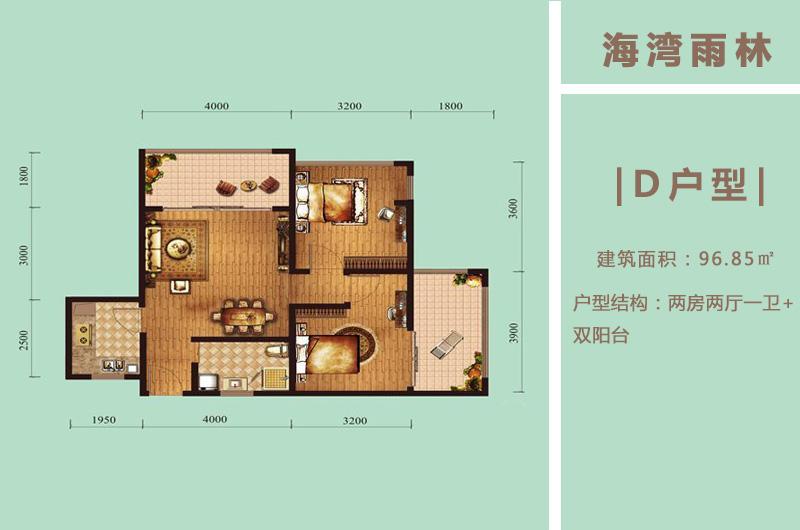 海湾雨林2房2厅1卫双阳台 (建筑面积:96.85㎡)