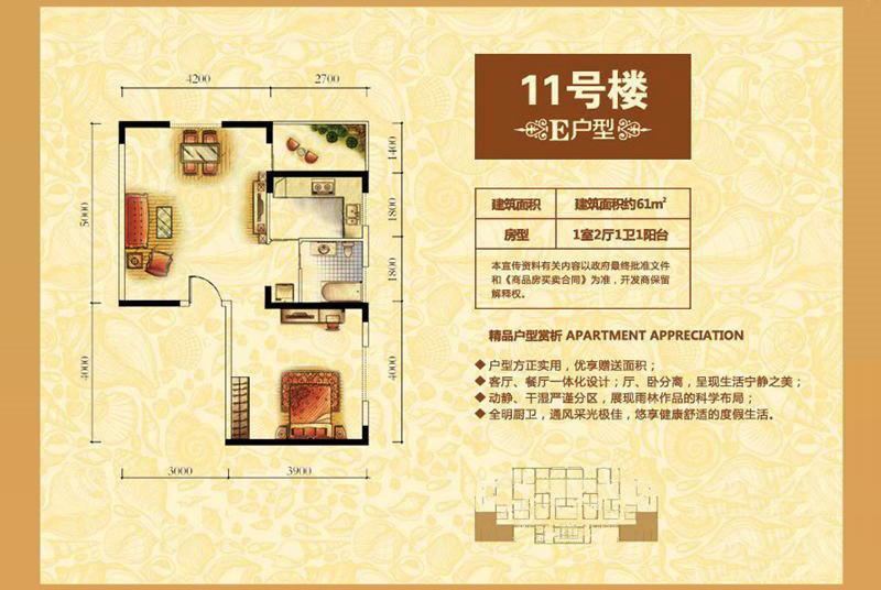 海湾雨林1房2厅1卫 (建筑面积:61.00㎡)