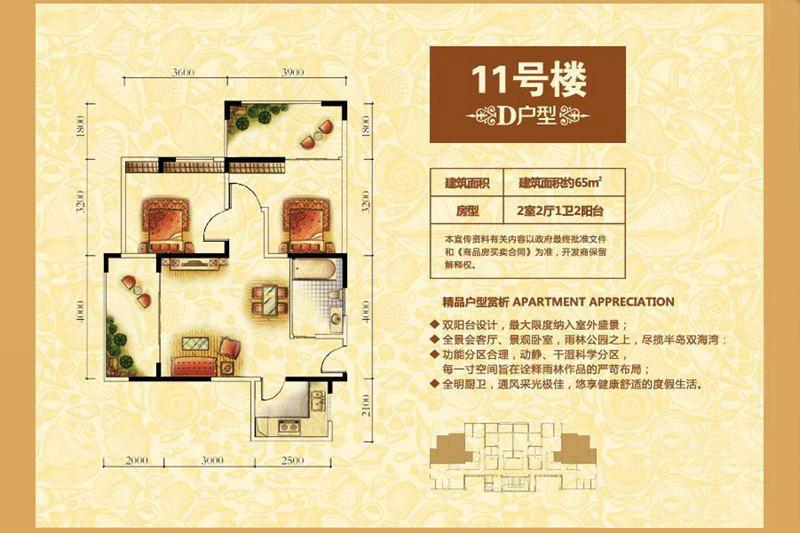 海湾雨林2房2厅1卫1厨 (建筑面积:65.00㎡)