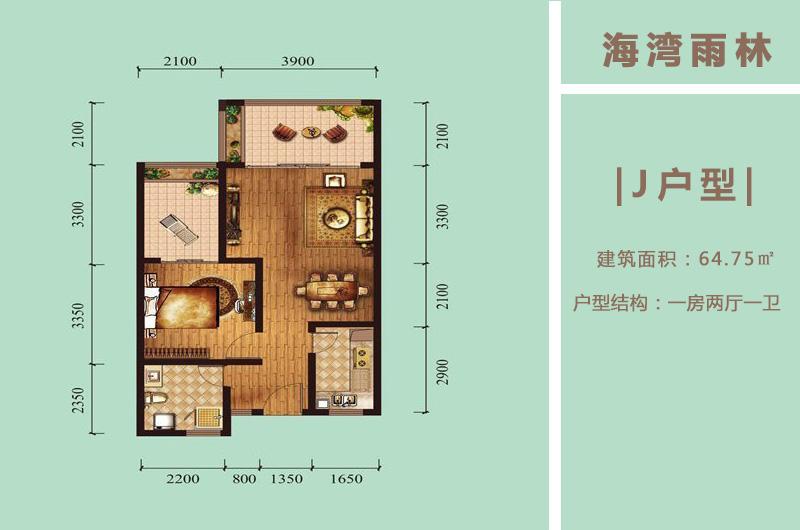 海湾雨林1房2厅1卫 (建筑面积:64.75㎡)