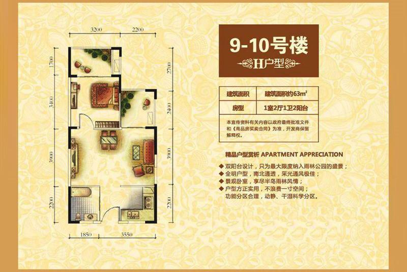 海湾雨林1房2厅1卫1厨 (建筑面积:63.00㎡)