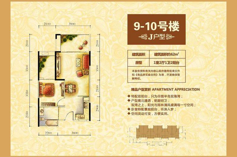 海湾雨林1房2厅1卫 (建筑面积:62.00㎡)