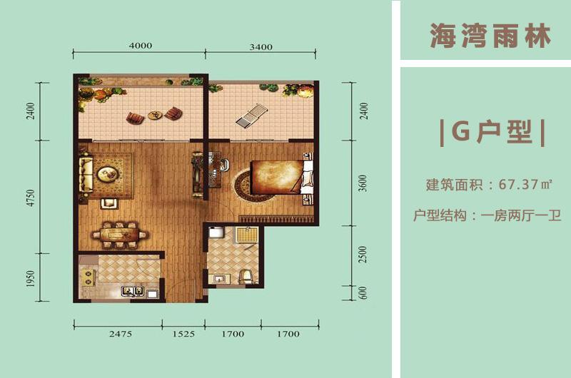 海湾雨林1房2厅1卫 (建筑面积:67.37㎡)