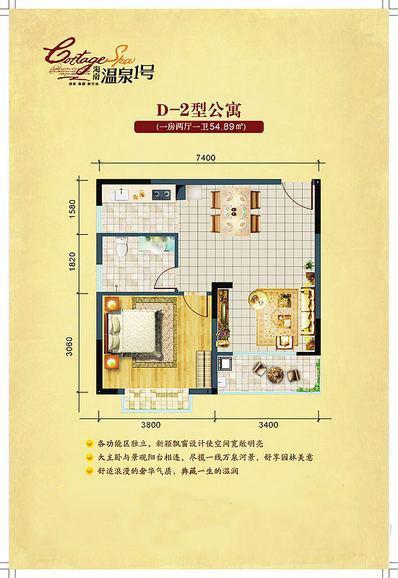 海南温泉1号1室2厅1卫1厨