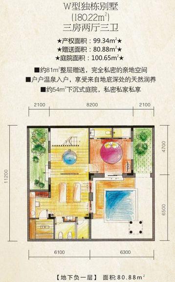 海南温泉1号3室2厅3卫1厨