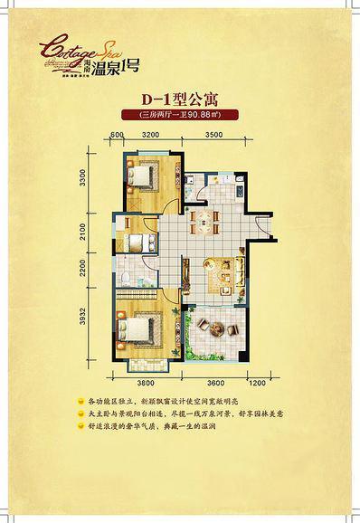 海南温泉1号3室2厅1卫1厨