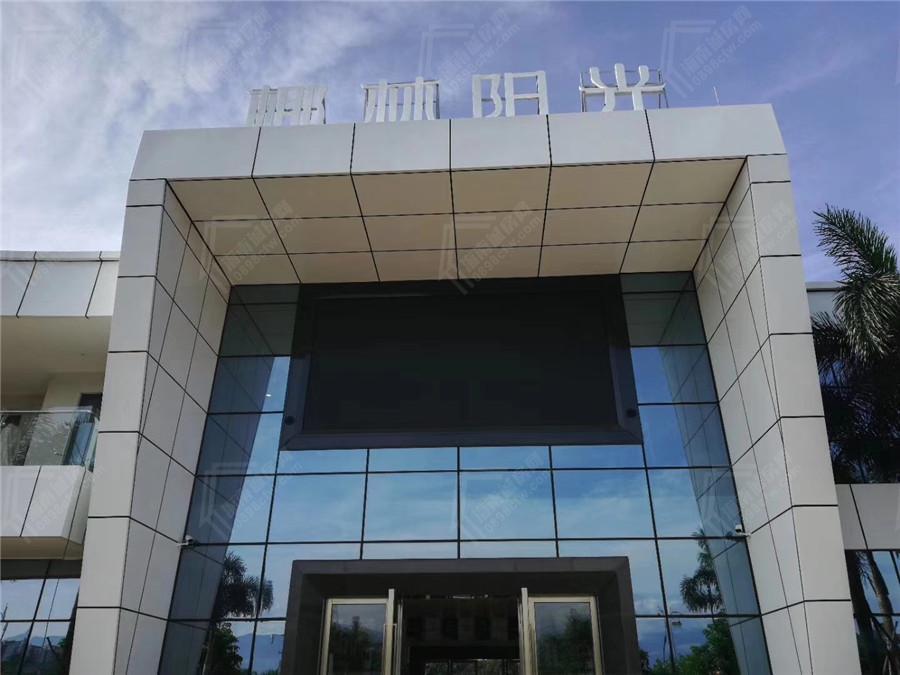 清凤椰林阳光实景图