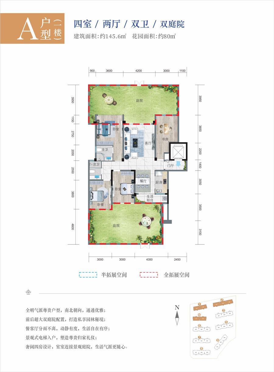 清鳳椰林陽光4室2廳2衛2庭院