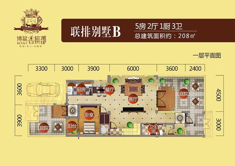 博鳌香槟郡联排别墅B户型(一层)5室2厅