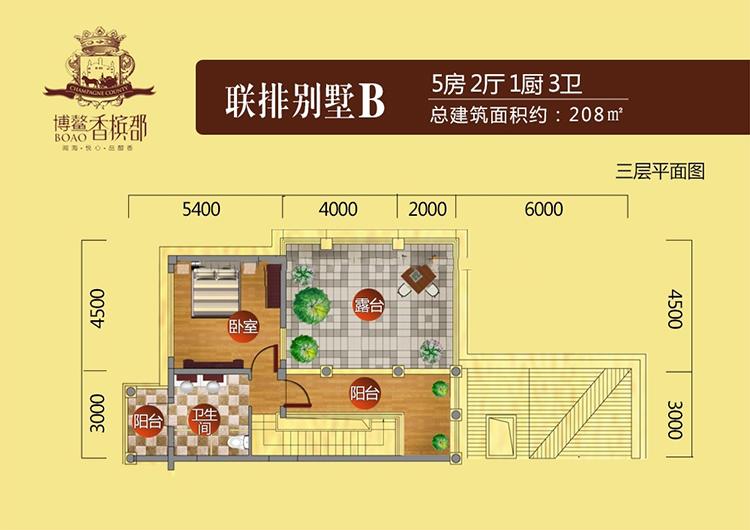 博鳌香槟郡联排别墅B户型(三层)5室2厅