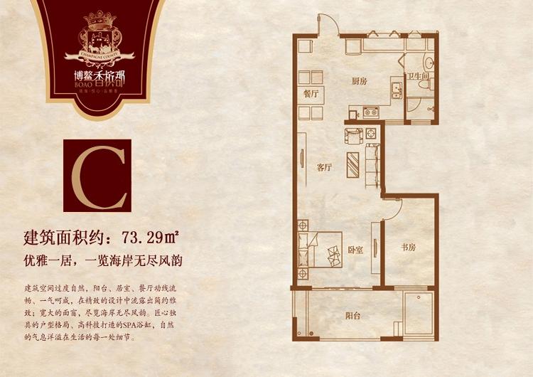 博鳌香槟郡2室2厅