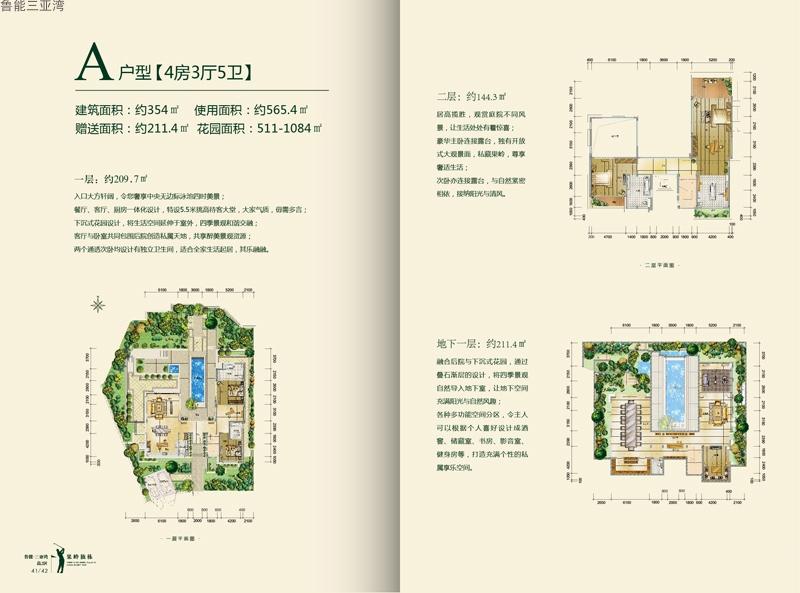 鲁能三亚湾4室3厅5卫1厨 (建筑面积:354.00㎡)