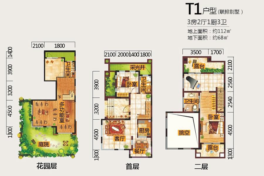 魯能海藍福源3房2廳1廚3衛 (建筑面積:112.00㎡)