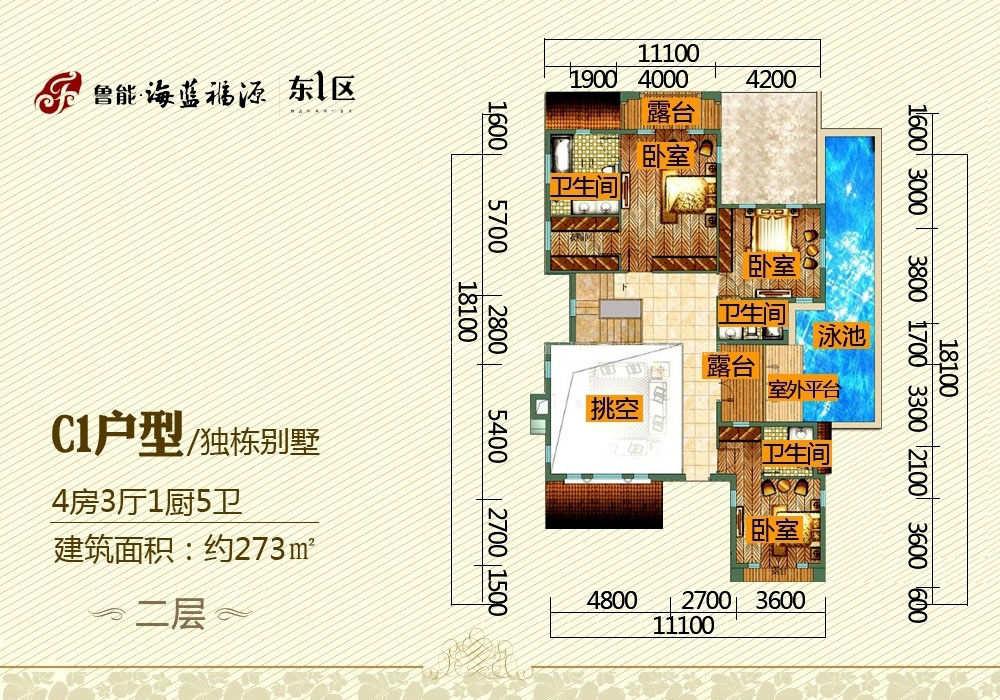 魯能海藍福源4房3廳1廚5衛 (建筑面積:273.00㎡)