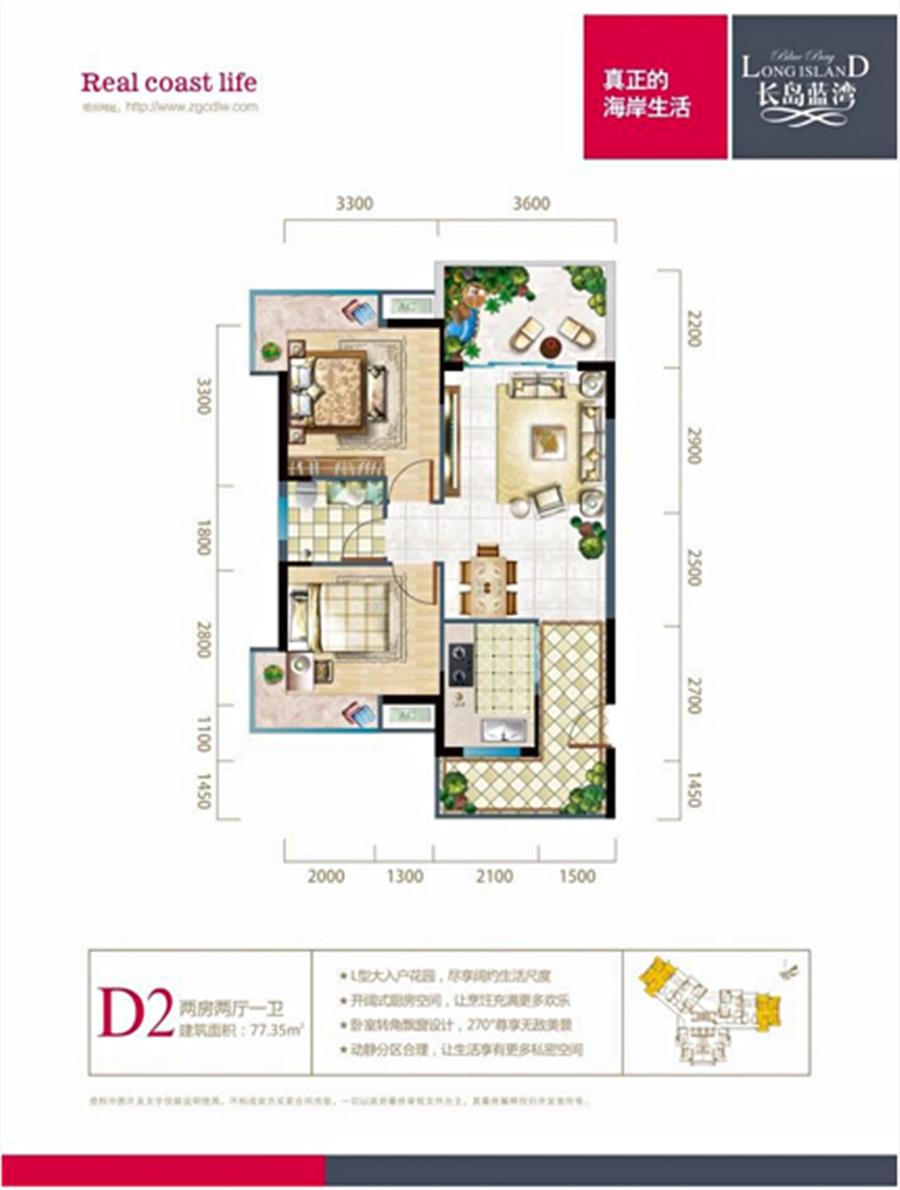 长岛蓝湾2房2厅1卫 (建筑面积:77.35㎡)