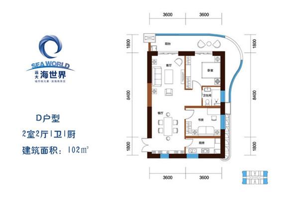 远大购物广场2室2厅1卫1厨 (建筑面积:102.00㎡)