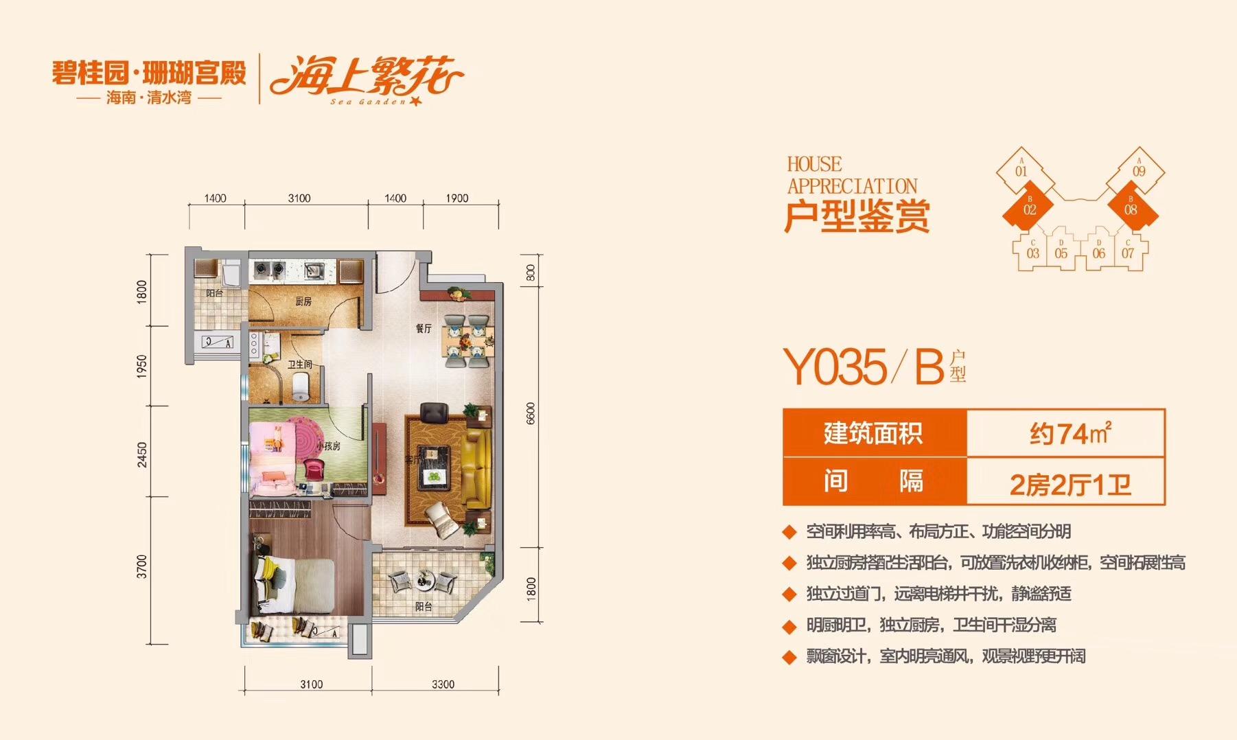 碧桂园珊瑚宫殿2室2厅1卫 (建筑面积:74.00㎡)