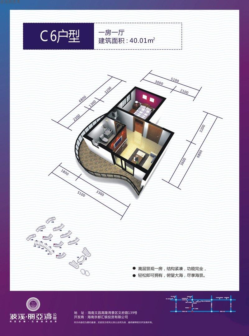 波溪丽亚湾1室1厅1卫1厨 (建筑面积:40.00㎡)