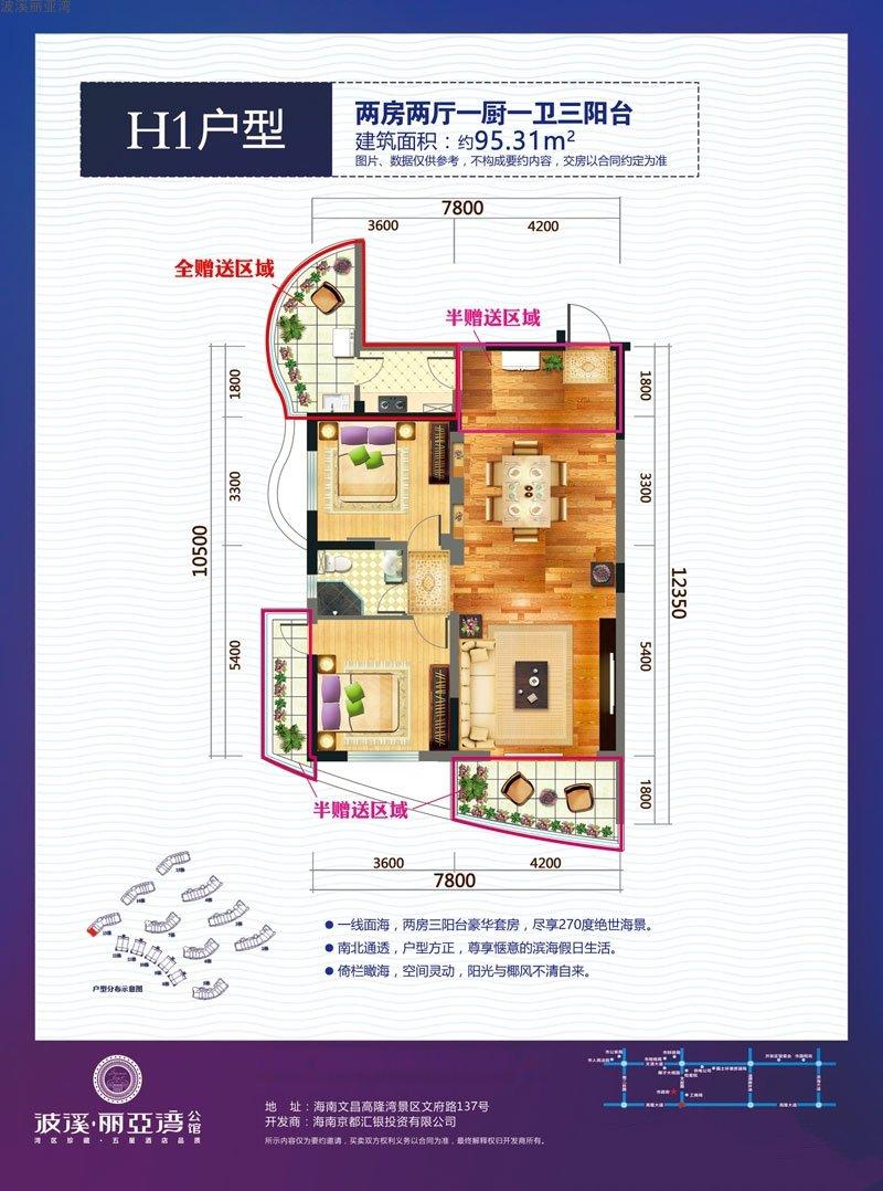 波溪丽亚湾2室2厅1卫1厨 (建筑面积:95.00㎡)