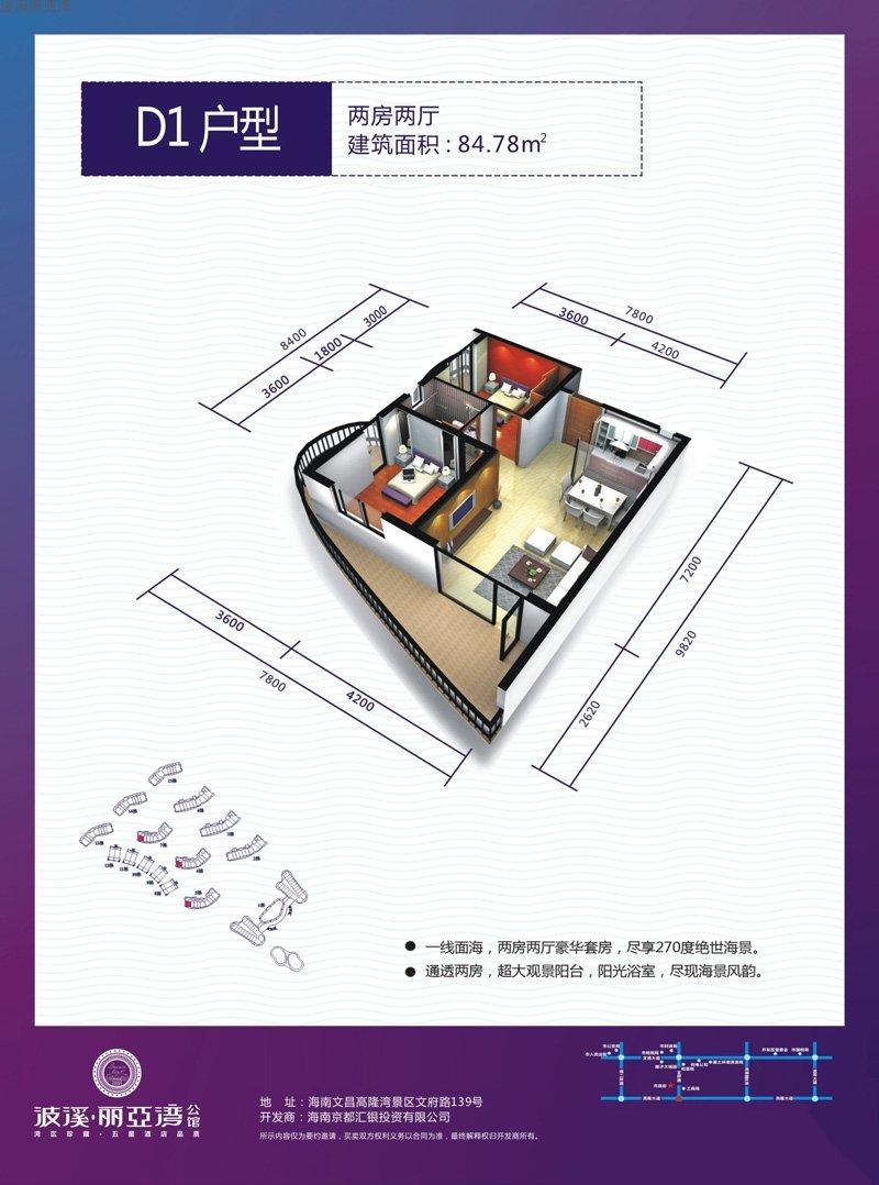 波溪丽亚湾2室2厅1卫1厨 (建筑面积:85.00㎡)