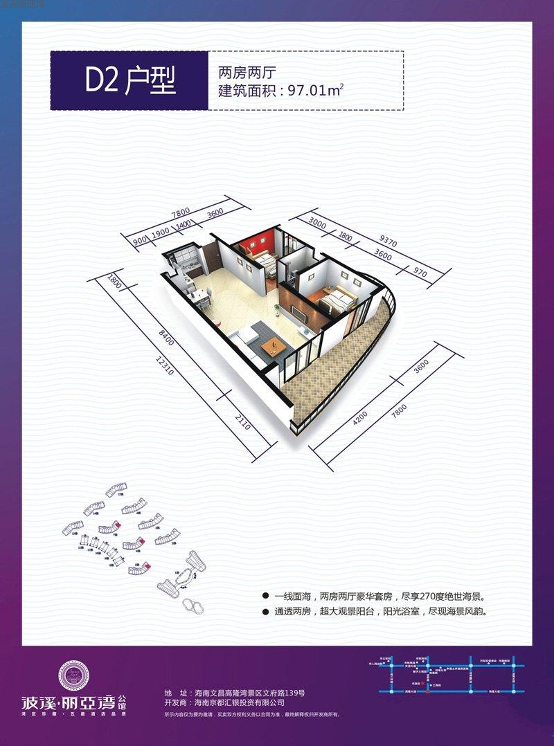 波溪丽亚湾2室2厅1卫1厨 (建筑面积:97.00㎡)