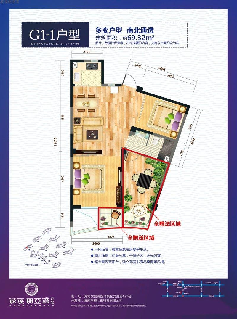 波溪丽亚湾2室2厅1卫1厨 (建筑面积:69.00㎡)
