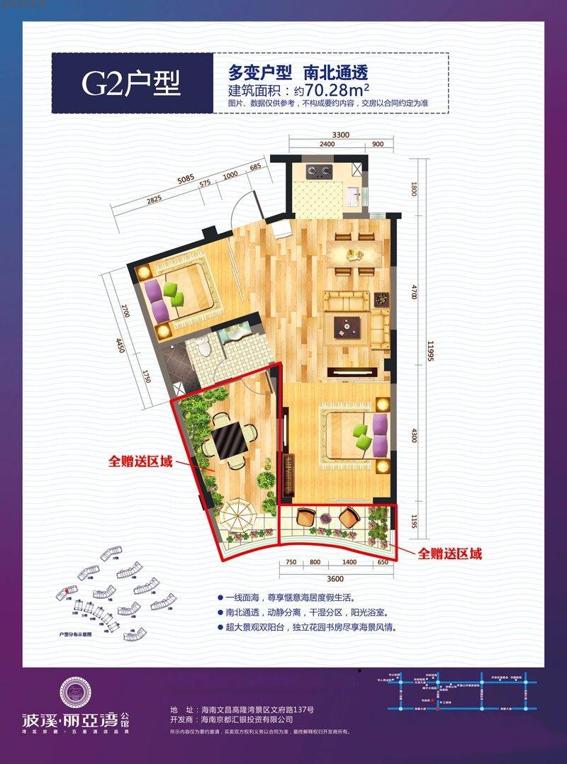波溪丽亚湾2室2厅1卫1厨 (建筑面积:70.00㎡)