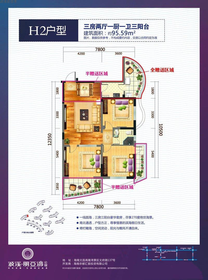 波溪丽亚湾3室2厅1卫1厨 (建筑面积:96.00㎡)