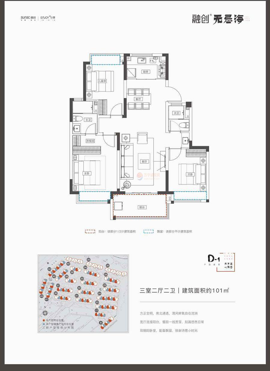融创无忌海3室2厅2卫 (建筑面积:101.00㎡)