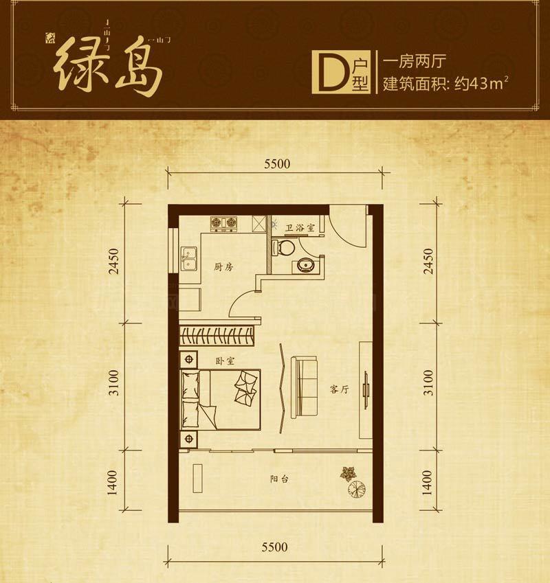 绿岛1室1厅1卫1厨