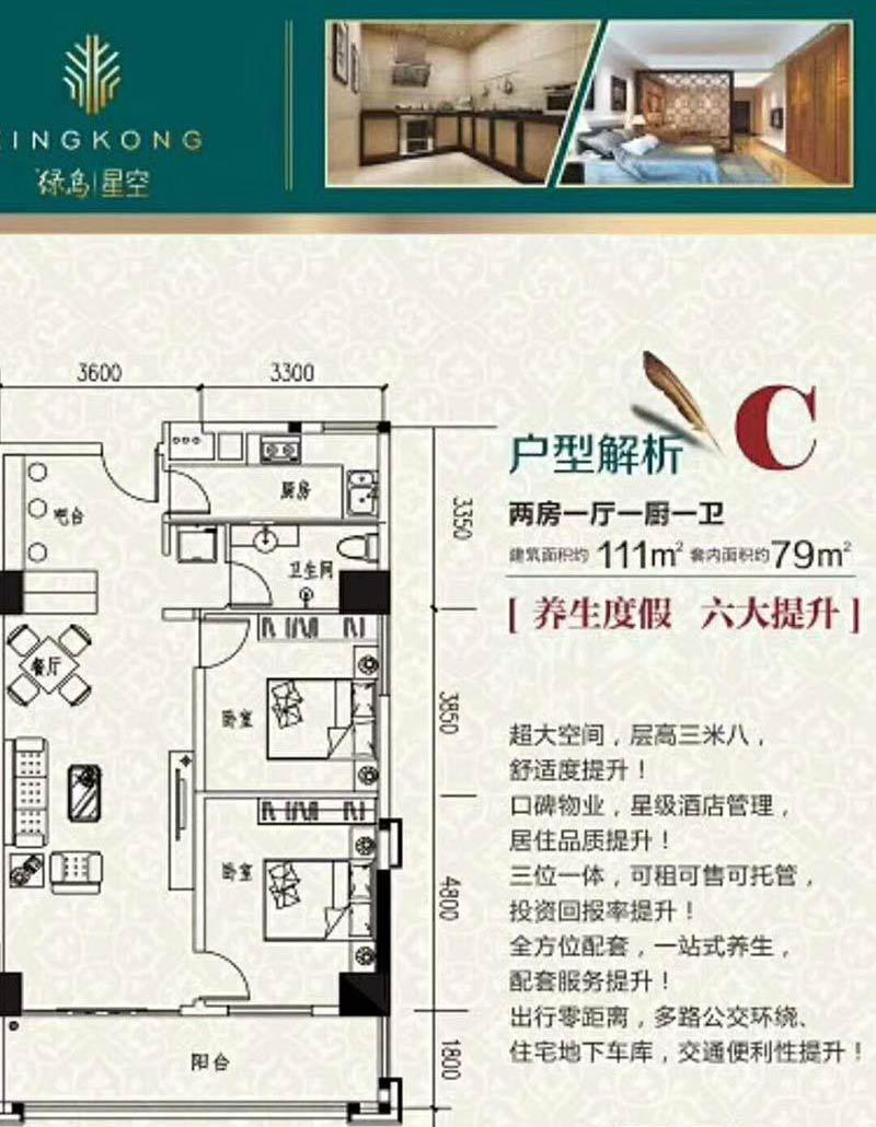 绿岛2室1厅1卫1厨
