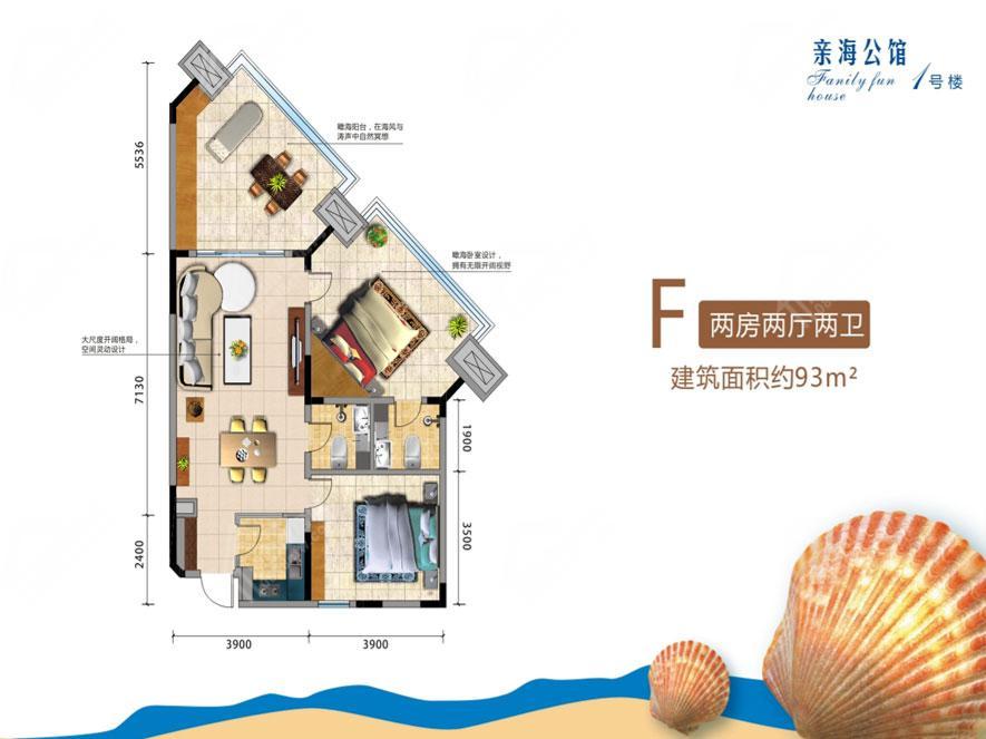 东和福湾2室2厅2卫
